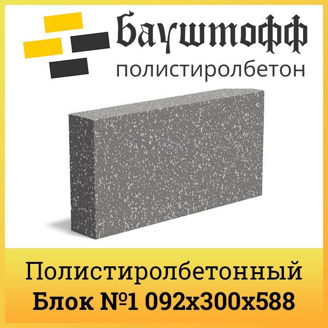 Блок полистиролбетонный №1