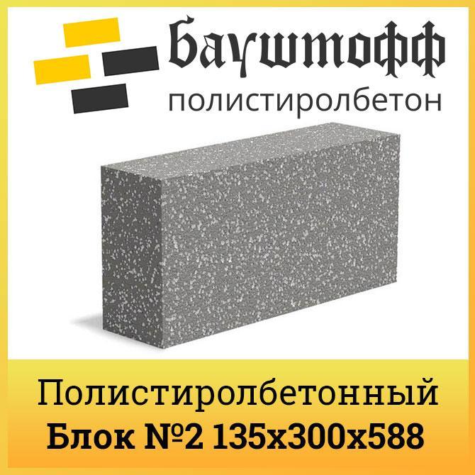 Блок полистиролбетонный №2