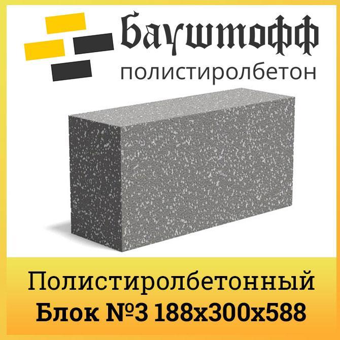 Блок полистиролбетонный №3