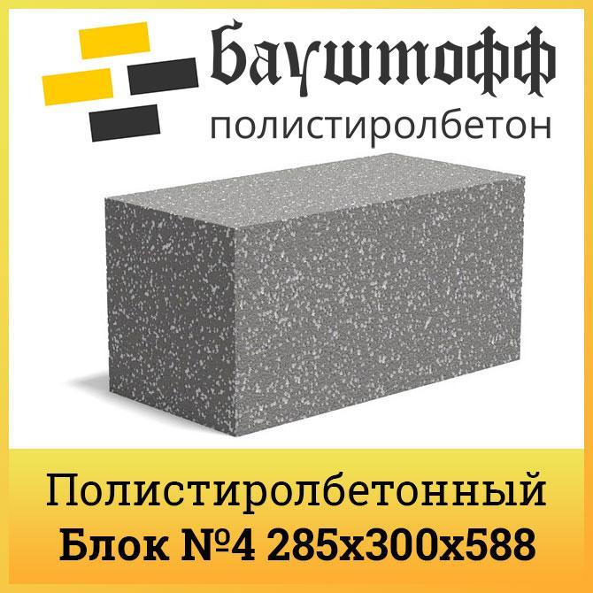 Блок полистиролбетонный №4