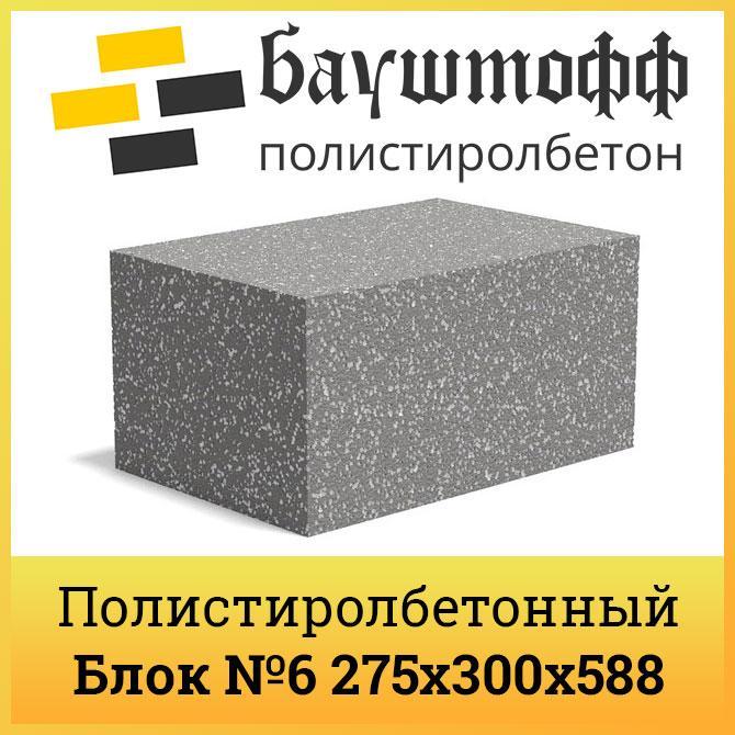 Блок полистиролбетонный №6
