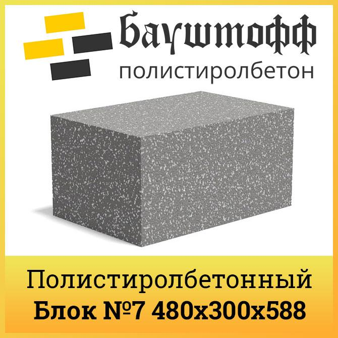 Блок полистиролбетонный №7