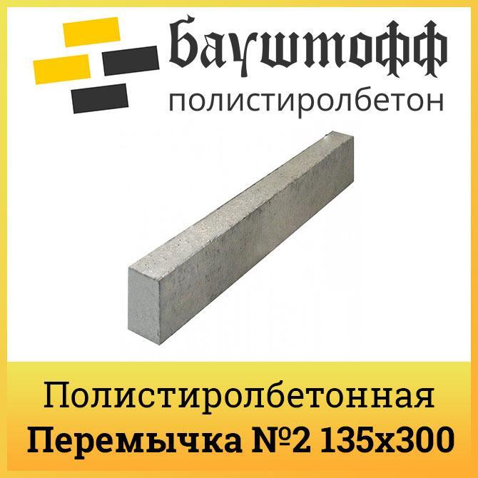 Перемычка полистиролбетонная №2