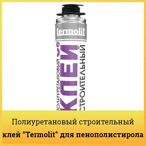 """Полиуретановый строительный клей """"Termolit"""" для пенополистирола"""