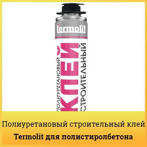 """Полиуретановый строительный клей """"Termolit"""""""
