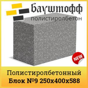 Полистиролбетонный блок купить