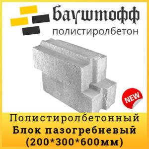 Блок полистиролбетонный пазогребневый