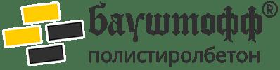 Бауштофф полистиролбетон